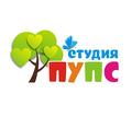 """Детский клуб в Севастополе - """"Студия Пупс"""". Увлекательные занятия для развития Вашего ребенка - Детские развивающие центры в Севастополе"""