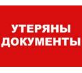 Утеряно удостоверение Ветеран боевых действий - Помогите найти, верну найденное в Симферополе