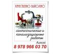 ✪ Качественно выполню Все виды сантехнических и канализационных работ   ✪ - Сантехника, канализация, водопровод в Крыму