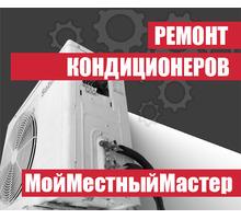 Ремонт кондиционеров в гурзуф без альпинизма от 3000 рублей - Ремонт техники в Гурзуфе
