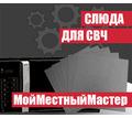 Слюдяная пластина для СВЧ Ялта Гурзуф Алушта - Ремонт техники в Гурзуфе