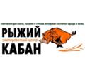 Снаряжение для рыбалки и охоты в Симферополе экипировочный центр «Рыжий кабан»: отличное качество! - Отдых, туризм в Симферополе