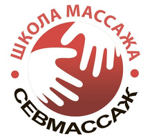 "Курсы массажа в Севастополе. Школа ""СЕВМАССАЖ"" - Курсы учебные в Севастополе"
