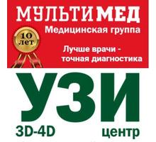 УЗИ в Севастополе - Медицинская группа «Мультимед»: широкий спектр услуг, высокое качество! - Медицинские услуги в Севастополе