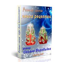 Книга технология изготовления резных свечей - Мастер-классы в Крыму