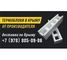 Термоблок(несъёмная опалубка) - Кирпичи, камни, блоки в Ялте