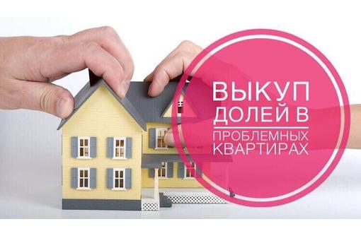 Куплю комнату долю в любом виде с проблемами - Комнаты в Севастополе