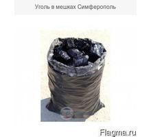 Уголь в мешках антрацит и пламенный - Твердое топливо в Крыму