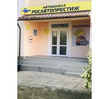 """Автошкола """"РОСАВТОПРЕСТИЖ"""" приглашает на обучение - Автошколы в Евпатории"""