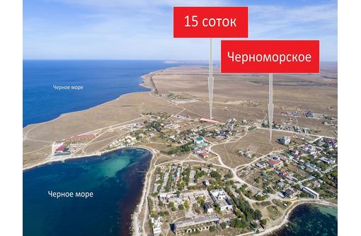 Продаётся участок 12 соток возле моря, в пгт. Черноморское - Участки в Черноморском