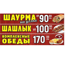"""Кафе-шашлычная """"Теремок"""" (Шаурма, шашлык, комплексные обеды. Доставка от 700 руб.) - Бары, кафе, рестораны в Севастополе"""
