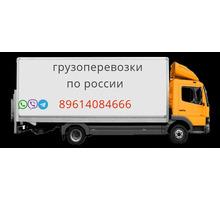 Перевозка мебели из Красногвардейского по России - Грузовые перевозки в Крыму