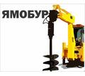 Аренда ямобура в Евпатории и Крыму – выполним любой объем работ, качественно, быстро! - Бурение скважин в Евпатории