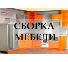 Сборка мебели. Уборка помещений. Автономное отопление.  Квартиры под ключ. - Сборка и ремонт мебели в Симферополе