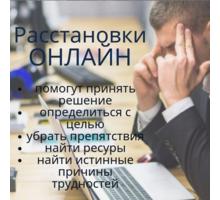 Расстановки онлайн и очно - Психологическая помощь в Симферополе