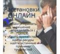 Расстановки онлайн и очно - Психологическая помощь в Крыму