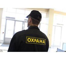 Требуются сотрудники охраны - Охрана, безопасность в Феодосии