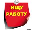 Срочно ищу постоянную работу в Севастополе - Другие сферы деятельности в Севастополе