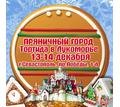 """Пряничный город """"Тортида в Лукоморье"""" - Выставки, мероприятия в Севастополе"""