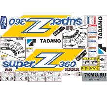 Комплект наклеек для КМУ Tadano Z360 - Для малого коммерческого транспорта в Севастополе