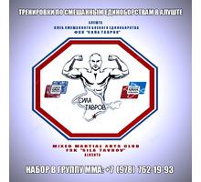 Тренировки по ММА (смешанное боевое единоборство) в Алуште - Спортклубы в Крыму