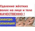 Электроэпиляция для жёстких волос - Уход за лицом и телом в Симферополе