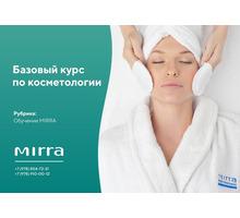 Базовое обучение по  косметологии - Косметологические услуги, татуаж в Крыму