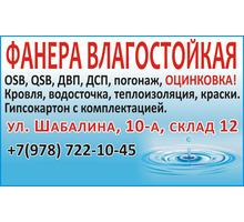 Фанера влагостойкая, OSB, QSB, ДВП, ДСП, оцинковка. Кровля, теплоизоляция. Гипсокартон, комплектация - Пиломатериалы в Севастополе