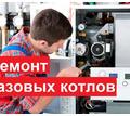 ГАЗОВЩИК с опытом работы - Ремонт техники в Крыму