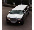 Шикарный лимузин Chrysler 300c аренда. Феодосия, судак ,Коктебель - Прокат легковых авто в Феодосии