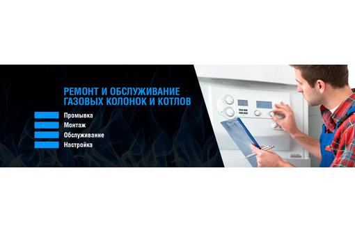 Срочный ремонт Котлов Установка, фото — «Реклама Евпатории»