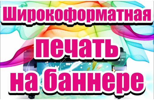 Печать на баннере от производителя, монтаж баннеров по Крыму - Реклама, дизайн, web, seo в Севастополе