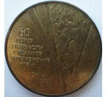 Одна гривна - Хобби в Евпатории