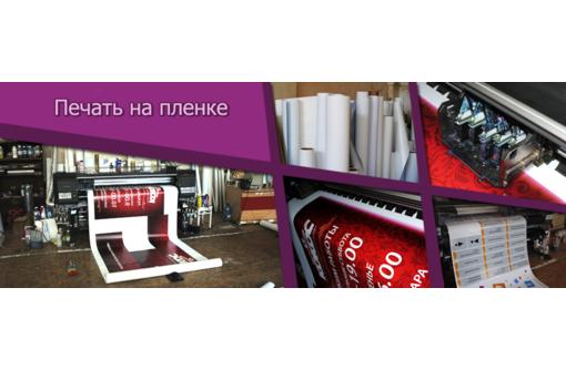 🖨️ Печать на пленке Oracal, фотокачество ✅ - Реклама, дизайн, web, seo в Севастополе
