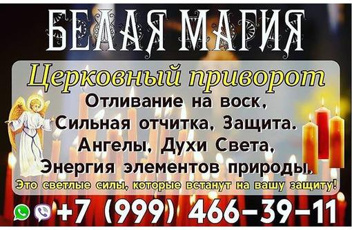 Сильнейший приворот ,целительство,снятие порчи - Гадание, магия, астрология в Севастополе