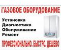 АОГВ Срочный ремонт Газовых Котлов и Колонок - Ремонт техники в Евпатории