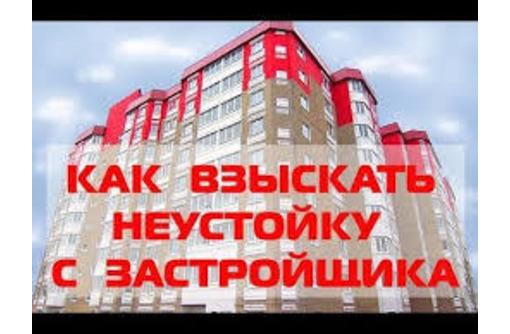 Взыскание неустойки с застройщика - Юридические услуги в Севастополе