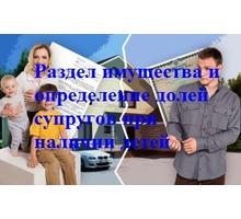 Раздел имущества и определение долей супругов при наличии детей - Юридические услуги в Севастополе