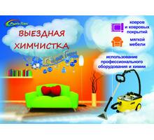 Чистка ковров, мягкой мебели, уборка помещений в Севастополе – «Радуга плюс». Качественно и быстро! - Клининговые услуги в Севастополе