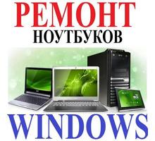 БЕЗ ПОСРЕДНИКОВ! Профессиональная компьютерная помощь с выездом на дом. - Компьютерные услуги в Севастополе
