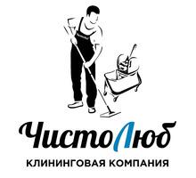Уборка помещений в Севастополе - клининговая компания «ЧистоЛюб»: сэкономим ваше время и деньги! - Клининговые услуги в Севастополе