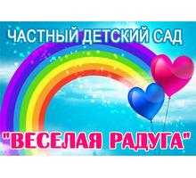 Частный детский сад в Симферополе – «Веселая радуга»: благоприятные условия пребывания для детей! - Детские развивающие центры в Симферополе