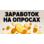 Заработок на платных опросах в интернете. Высокая оплата. - Работа на дому в Севастополе