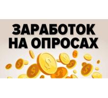 Заработок на платных опросах в интернете. Высокая оплата. - Работа на дому в Симферополе