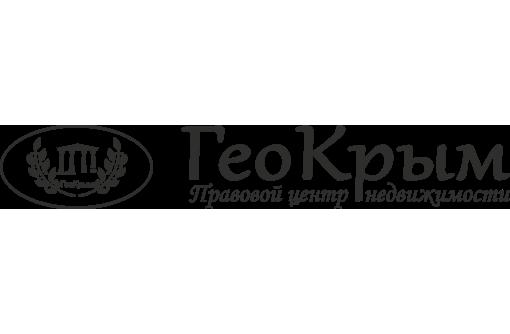 Недвижимость в Севастополе - правовой центр недвижимости «ГеоКрым»: ваш нажный партнер! - Услуги по недвижимости в Севастополе