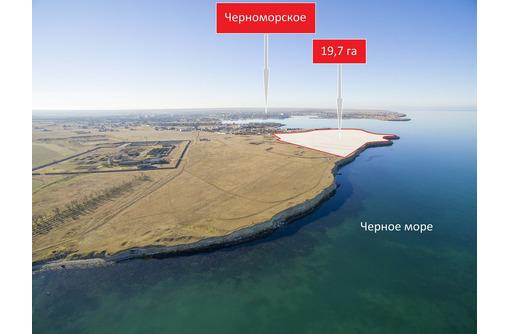Предлагается массив к освоению на берегу Черного моря - Участки в Черноморском