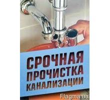Прочистка канализации. Пробивка засоров труб. Промывка труб под давлением. - Сантехника, канализация, водопровод в Ялте