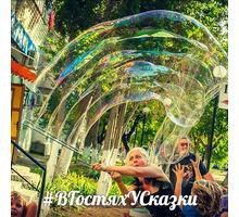 Шоу мыльных пузырей на день рождения - Свадьбы, торжества в Севастополе