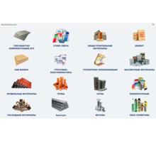 Склад-магазин строительных материалоы Стройлидер Алушта - Цемент и сухие смеси в Алуште
