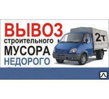 вывоз строительного мусора, услуги грузчиков - Вывоз мусора в Гурзуфе